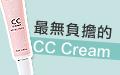 ���f�I!�n���!�̵L�t�᪺CC Cream��
